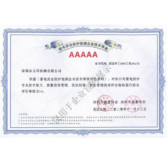 <span>雷电安全防护检测企业技术等级5A证书</span>